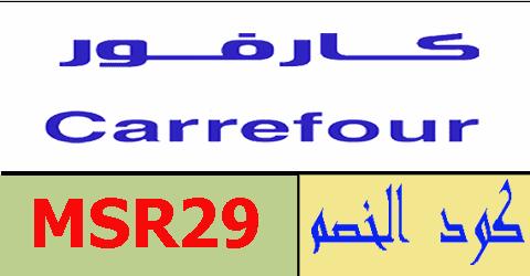 كوبون خصم كارفور 2021