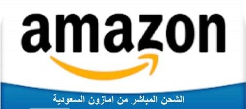الشحن المباشر من امازون السعودية