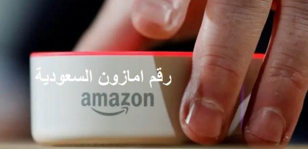 رقم امازون السعودية