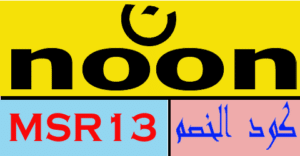 كود خصم نون مصر 2021