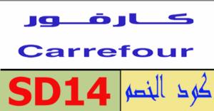 كود خصم كارفور السعودية 2022