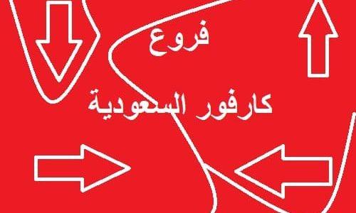 فروع كارفور السعودية