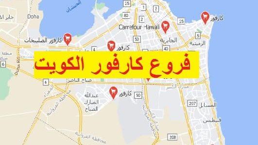 فروع كارفور الكويت