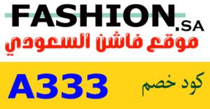 كود خصم موقع فاشن السعودي