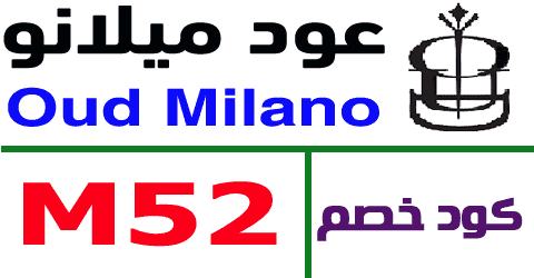 كود خصم عود ميلانو 2022