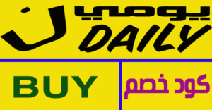 كود خصم نون يومي 2021 السعودية