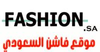 موقع فاشن fashion sa