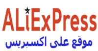 موقع علي اكسبريس aliexpress