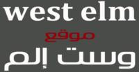 موقع وست الم west elm