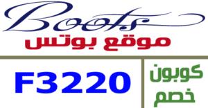 كود خصم بوتس الكويت