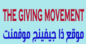 the giving movement discount code