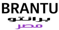 BRANTU موقع برانتو