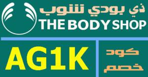 كود خصم ذا بودي شوب الكويت