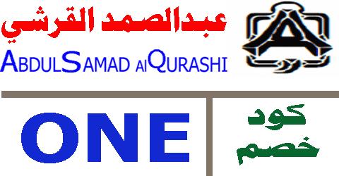 كود خصم عبد الصمد القرشي
