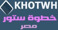 موقع خطوة ستور مصر